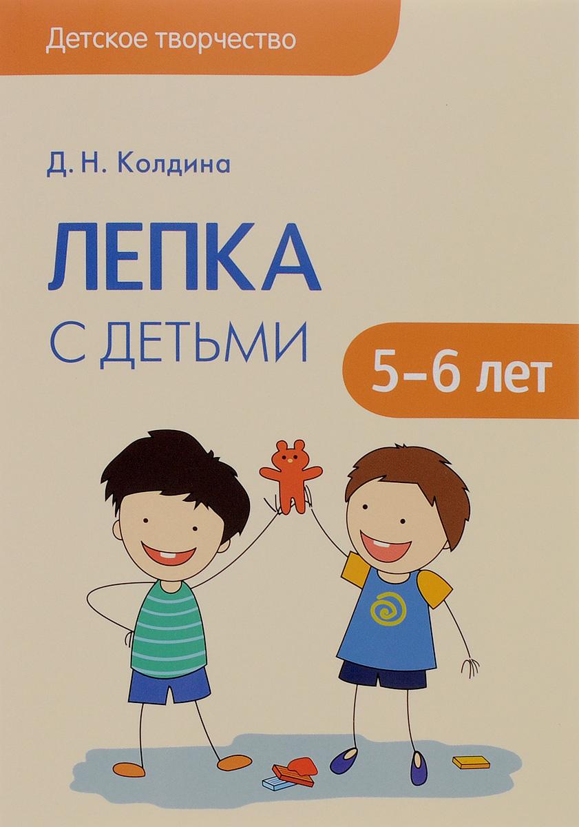 Лепка с детьми 5-6 лет. Детское творчество. Колдина Д. Н.