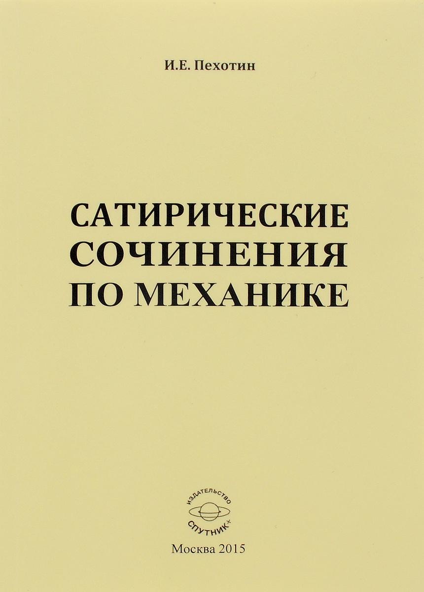 Сатирические сочинения по механике ( 978-5-9973-3609-7 )