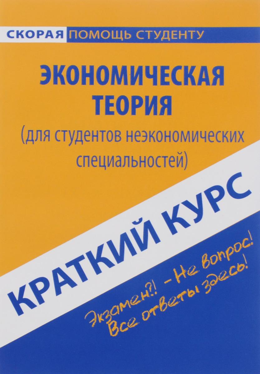 Экономическая теория. Краткий курс ( 978-5-409-00706-5 )