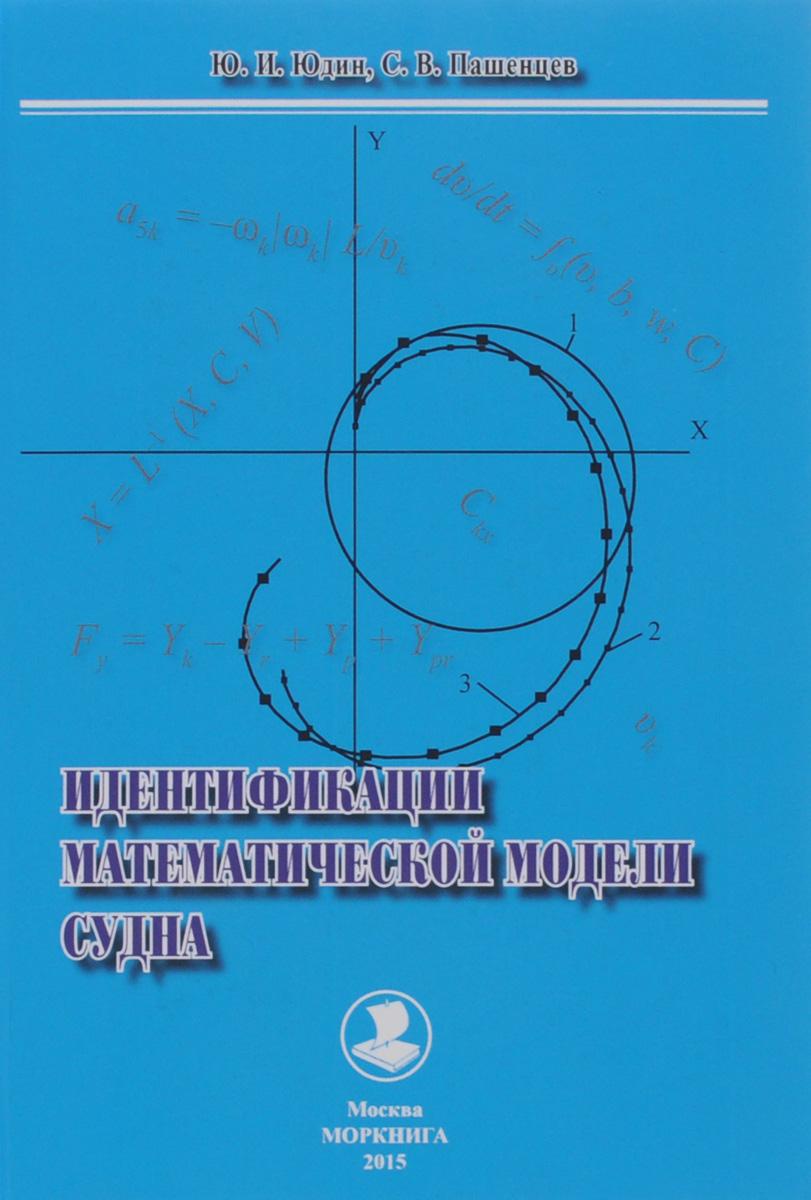 Моркнига.Идентификации математической модели судна ( 978-5-908080-16-3 )