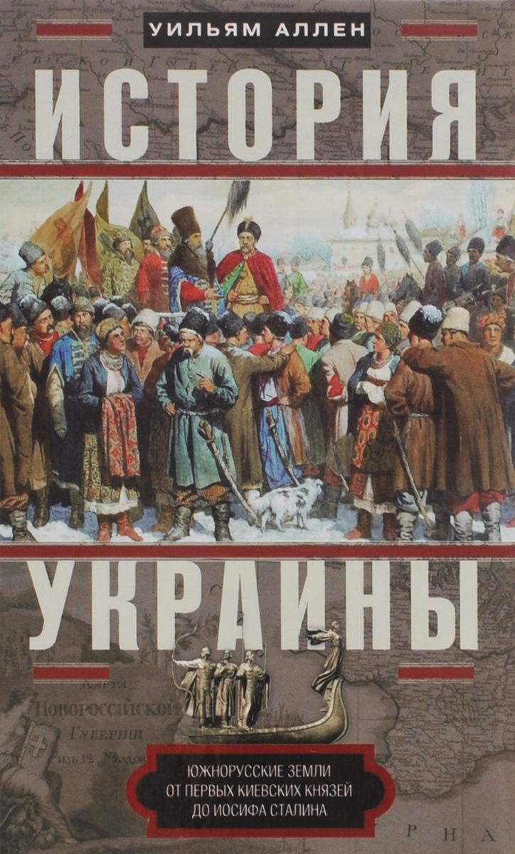 История Украины. Южнорусские земли от первых киевских князей до Иосифа Сталина ( 978-5-9524-5193-3 )