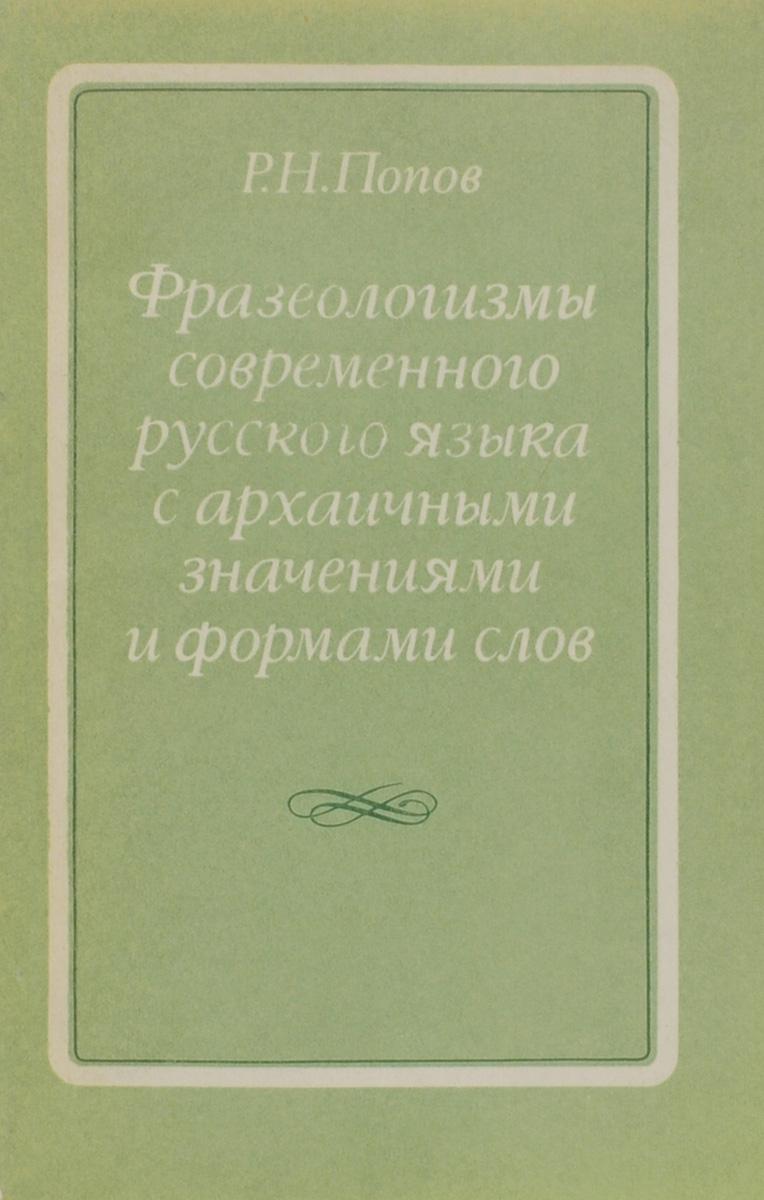 Фразеологизмы современного русского языка с архаичными значениями и формами слов
