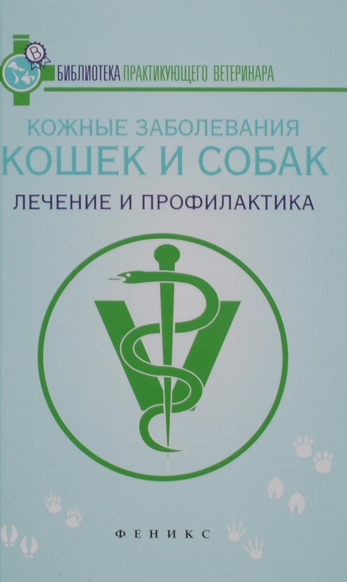 Кожные заболевания кошек и собак. Лечение и профилактика ( 978-5-222-26543-7 )
