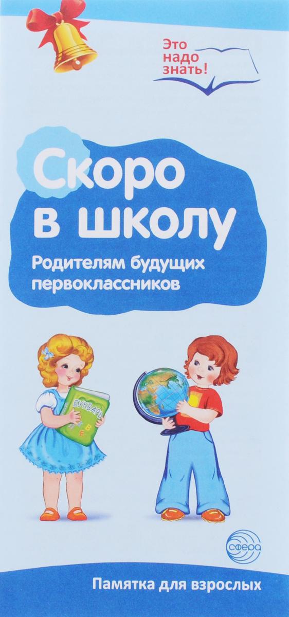 Скоро в школу. Родителям будущих первоклассников. Буклет ( 978-5-9949-1373-4 )