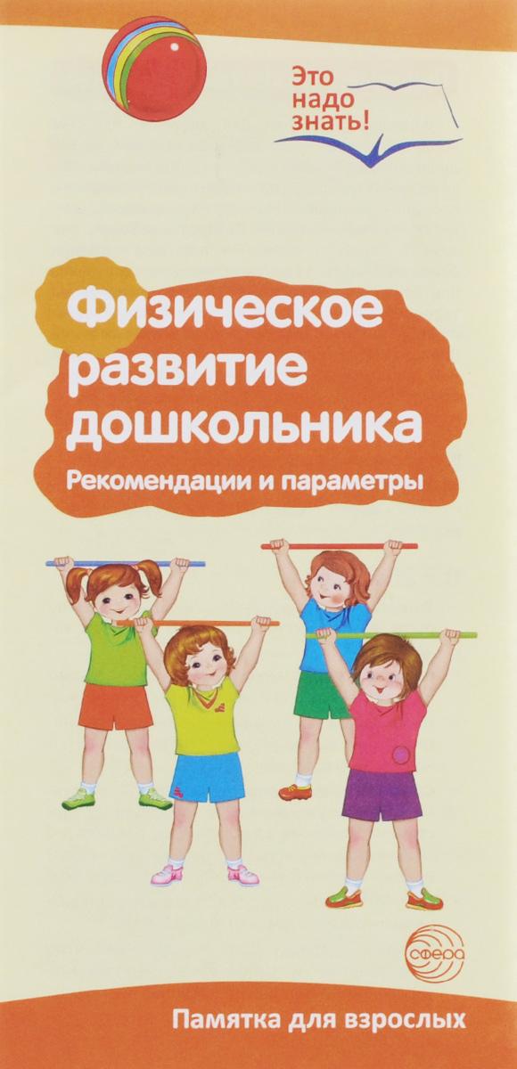 Физическое развитие дошкольника. Рекомендации и параметры. Буклет12296407Буклет представляет собой памятку для взрослых. Несколько буклетов (до 10 штук) вставляются в пластиковый карман на ширмочке, родители могут взять его с собой. Буклет — важная форма взаимодействия семьи и детского сада, реализующая наглядный метод воспитания и образования. Цель буклета — донести нужную информацию до каждого родителя. Изучение родителями содержания буклета дома и возможность обращения к его тексту в любой момент — существенный фактор эффективного развития и воспитания ребенка. Буклеты можно приобрести отдельно и докладывать в ширмочку по мере необходимости. Можно раздавать буклеты на родительских собраниях или размещать их в уголках для родителей. В данном продукте реализована часть системы взаимодействия с родителями, что необходимо для реализации федерального государственного образовательного стандарта дошкольного образования и закона «Об образовании в Российской Федерации»