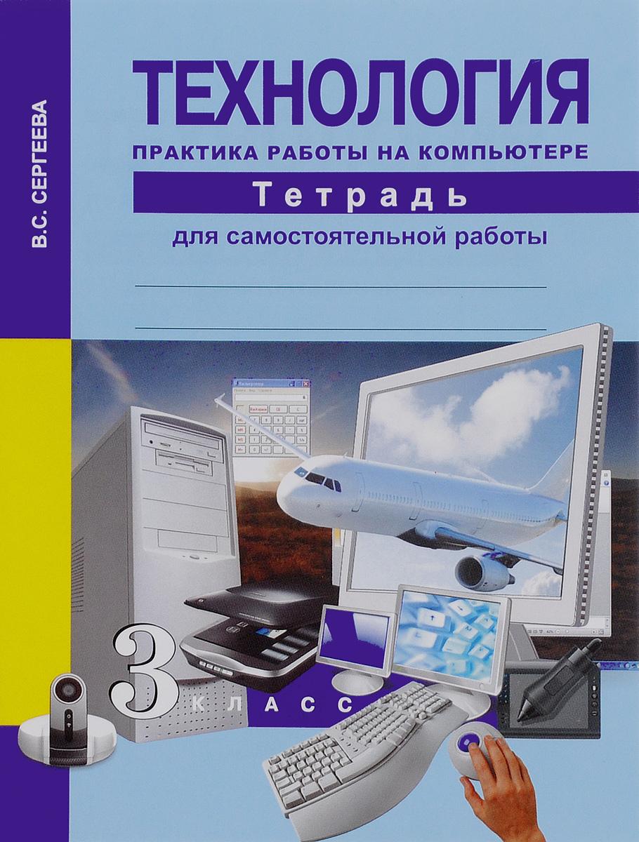 Технология. Практика работы на компьютере. 3 класс. Тетрадь для самостоятельной работы ( 978-5-494-01112-1 )