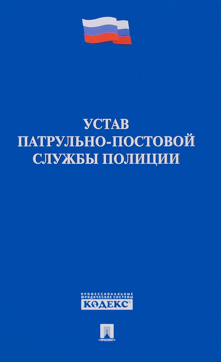 Устав патрульно-постовой службы полиции ( 978-5-392-20375-8 )
