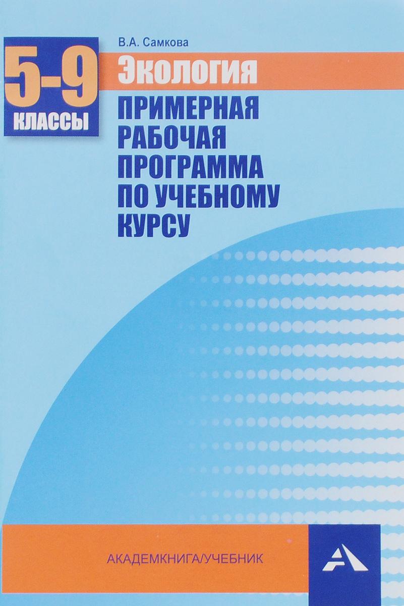 Экология. 5-9 классы. Примерная рабочая программа по учебному курсу ( 978-5-494-00936-4 )