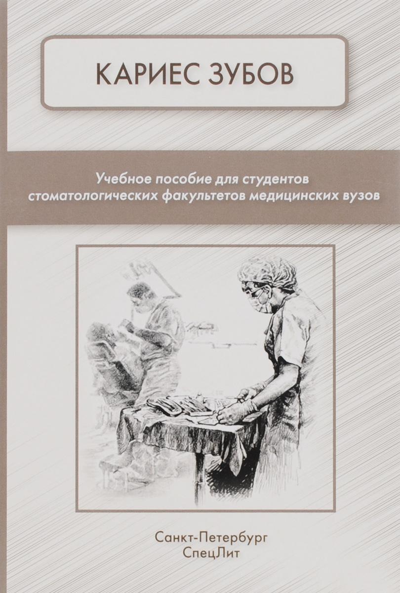 Кариес зубов. Учебное пособие ( 978-5-299-00725-1 )