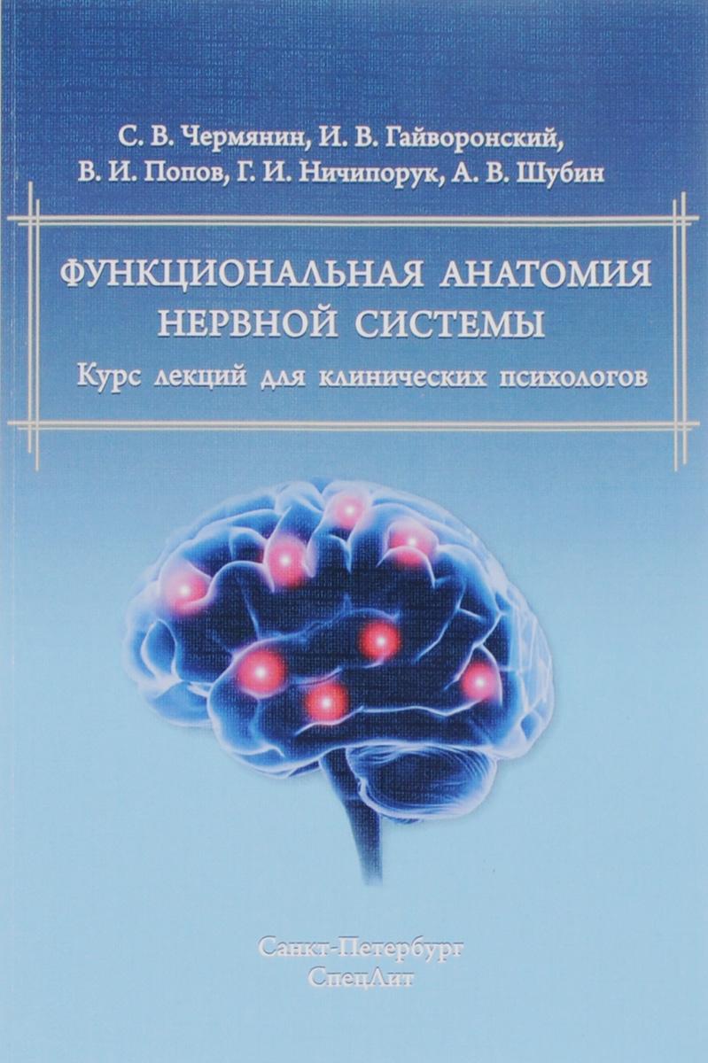 Функциональная анатомия нервной системы. Курс лекций для клинических психологов. Гайворонск И.В. ( 978-5-299-00711-4 )