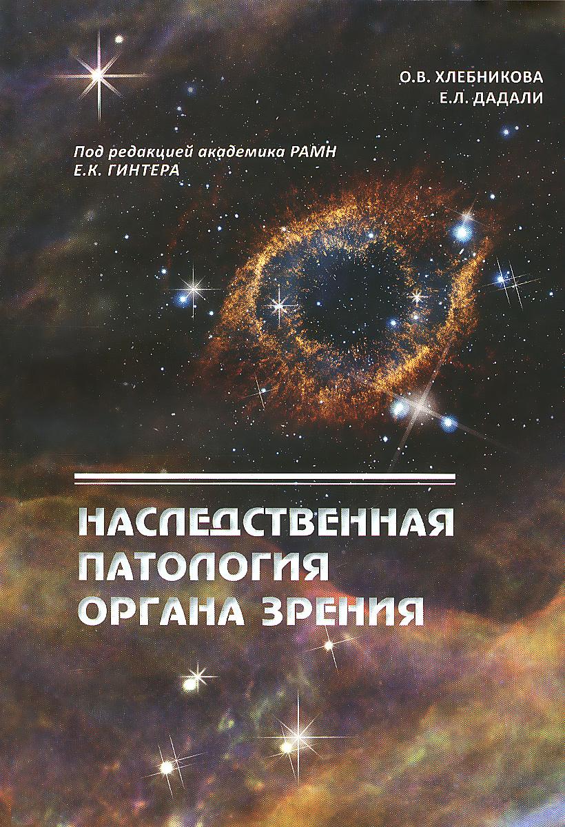 Наследственная патология органа зрения ( 978-5-91902-025-7 )