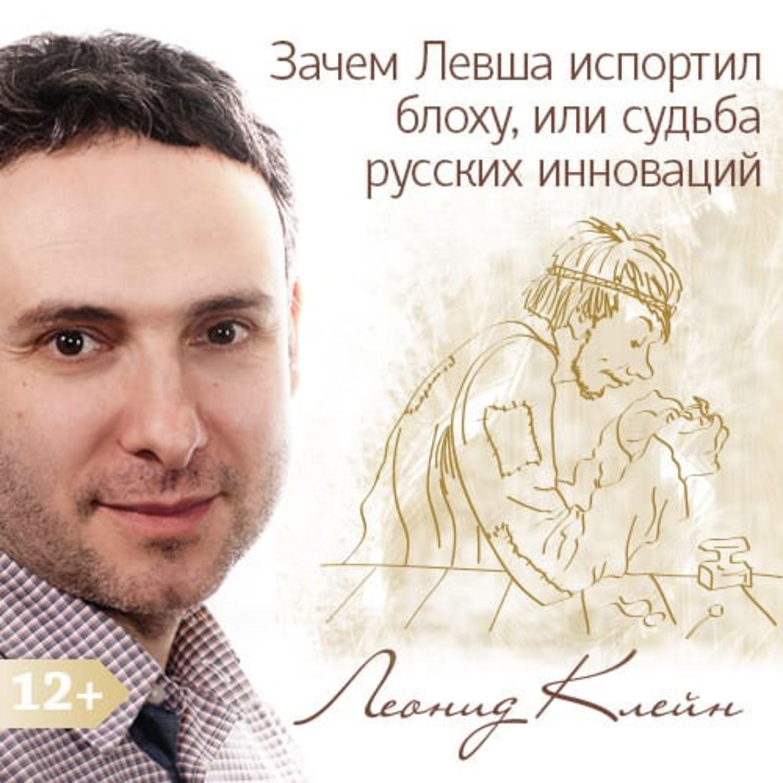 Зачем Левша испортил блоху, или судьба русских инноваций