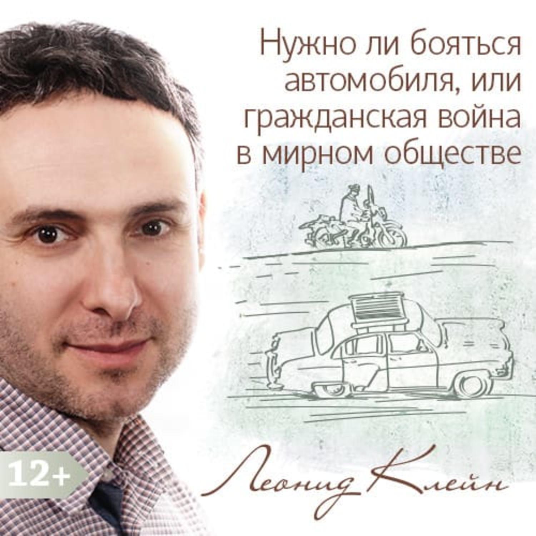 Нужно ли бояться автомобиля, или гражданская война в мирном обществе «развитого социализма»