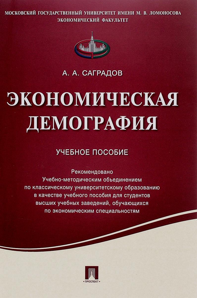 Экономическая демография. Учебное пособие ( 978-5-392-20644-5 )