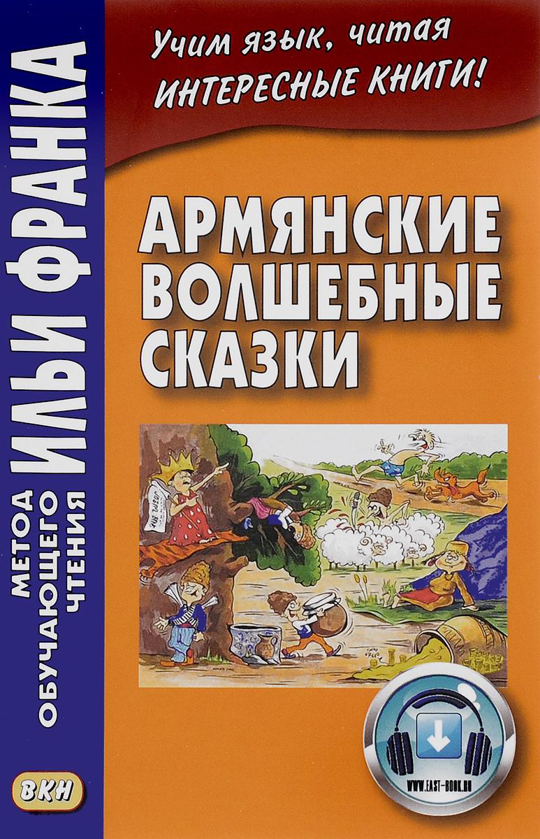 Армянские волшебные сказки ( 978-5-7873-0889-1 )