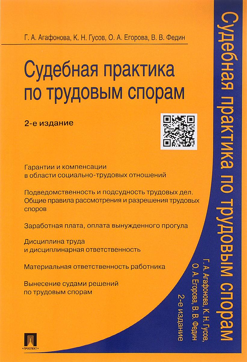 Судебная практика по трудовым спорам. Практическое пособие ( 978-5-392-20008-5 )
