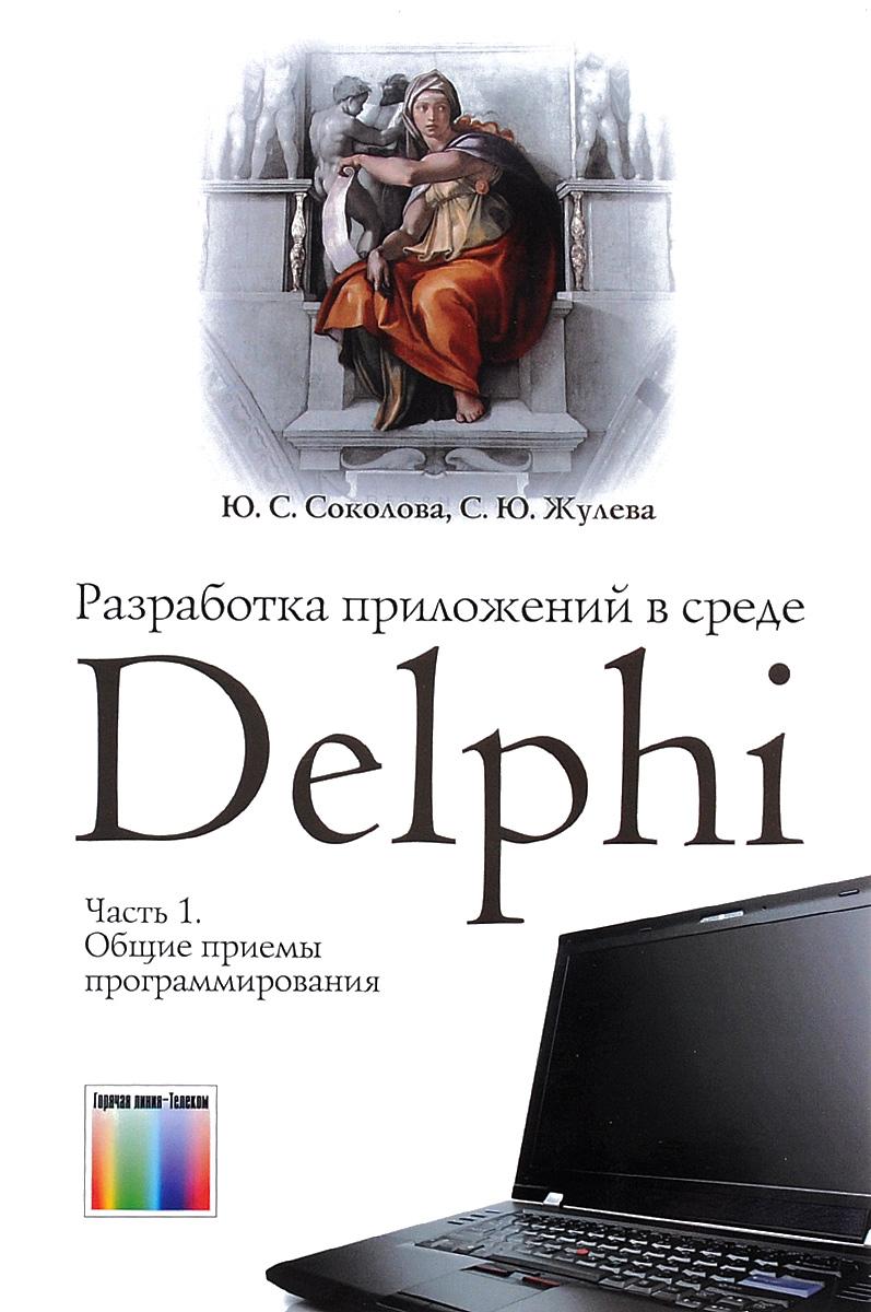 Разработка приложений в среде Delphi. В 2 частях. Часть 1. Общие приемы программирования. Учебное пособие