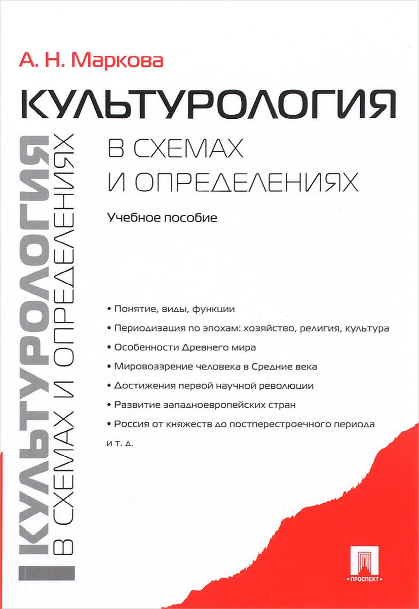 Культурология в схемах и определениях. Учебное пособие ( 978-5-392-20279-9 )