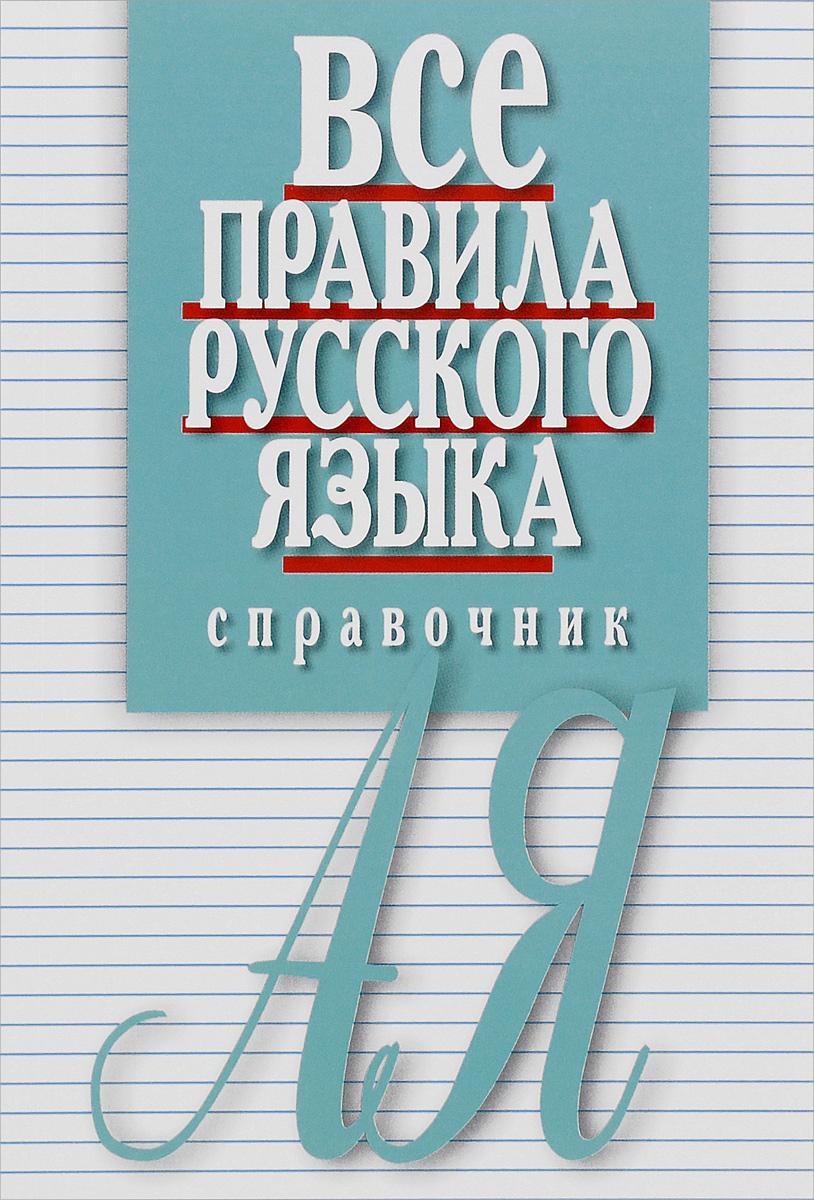 Все правила русского языка. Справочник ( 978-5-8475-0920-6 )