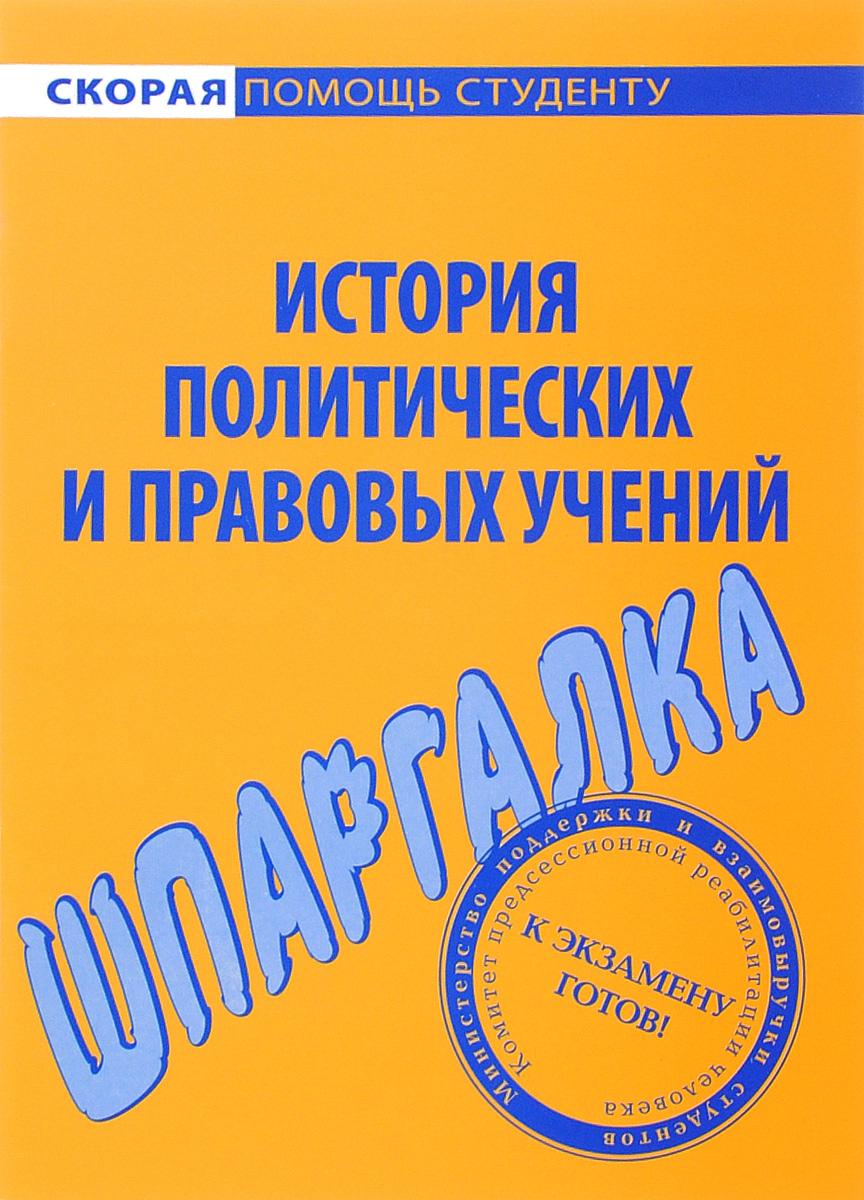 Шпаргалка по истории политических и правовых учений ( 978-5-409-00726-3 )