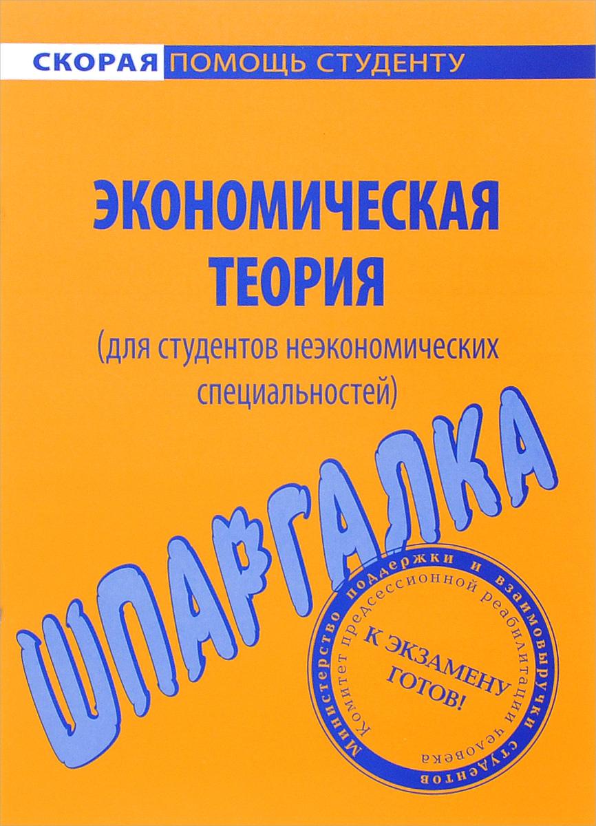 Шпаргалка по экономической теории для студентов неэкономических специальностей ( 978-5-409-00728-7 )