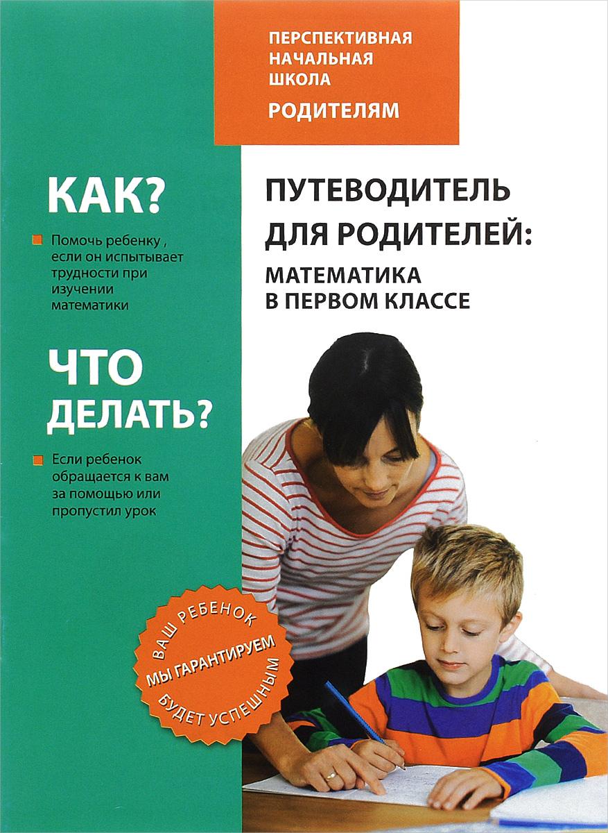Путеводитель для родителей. Математика в первом классе12296407Книга предназначена для родителей, дети которых испытывают трудности при изучении математики. Помочь ребенку в первый год его обучения - значит предупредить его неуспешность в овладении курсом математики в последующие школьные годы. Многие трудности могут быть легко преодолены в условиях игровой деятельности, проводником в организации которой является данная книга. Авторы рассматривают наиболее часто встречающиеся вопросы, с которыми ребенок обращается к родителям, и предлагают ответы. Рекомендации рассчитаны на 5-10 минут совместной деятельности родителя с ребенком. Следуйте указаниям этого путеводителя, если первоклассник обратился к вам за помощью или вы сами заметили, что математика не вызывает у ребенка интерес.