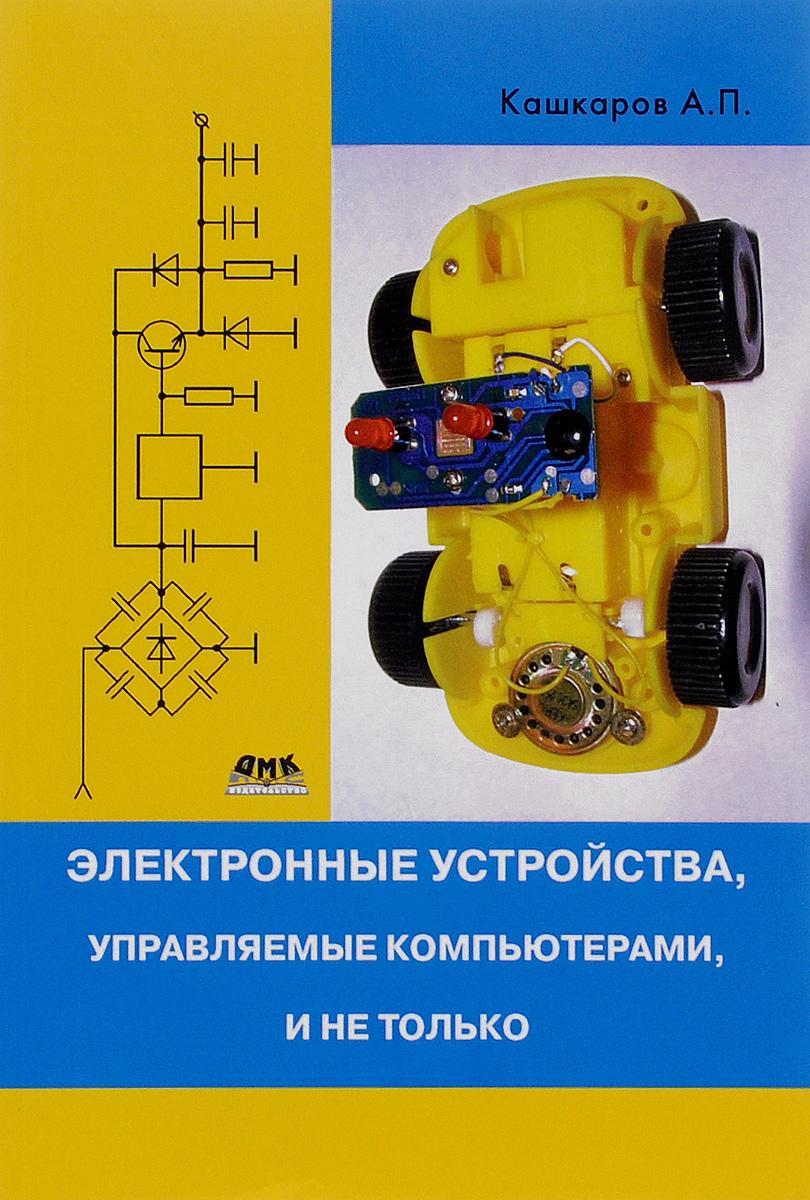 Электронные устройства, управляемые компьютерами, и не только ( 978-5-97060-196-9 )