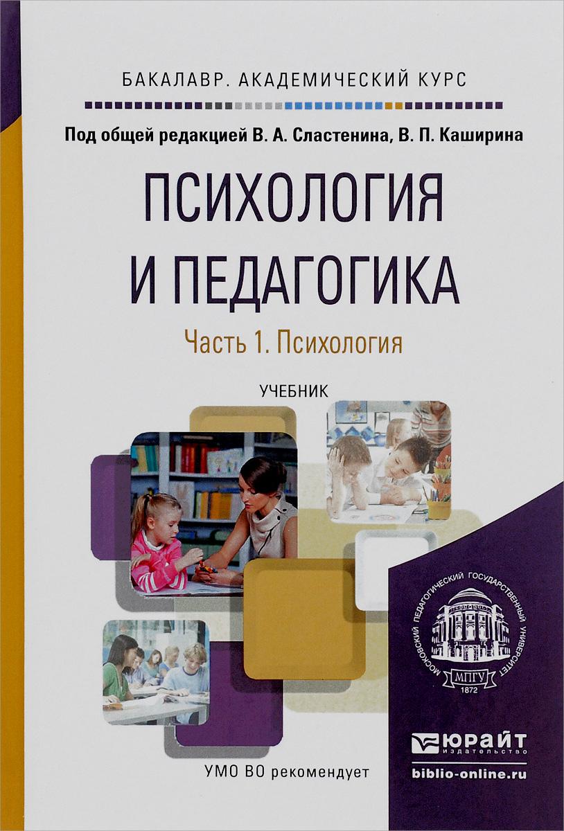Психология и педагогика. В 2 частях. Часть 1. Психология. Учебник