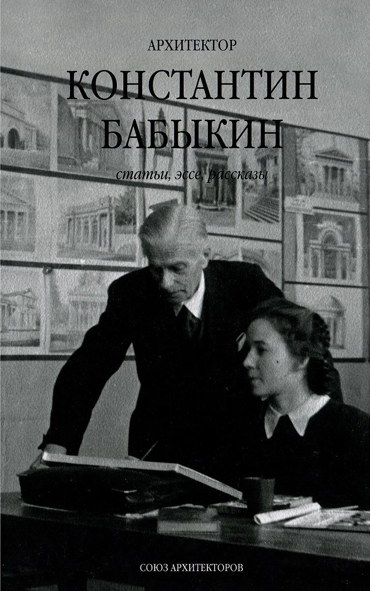 Архитектор Константин Бабыкин. Всё о нем