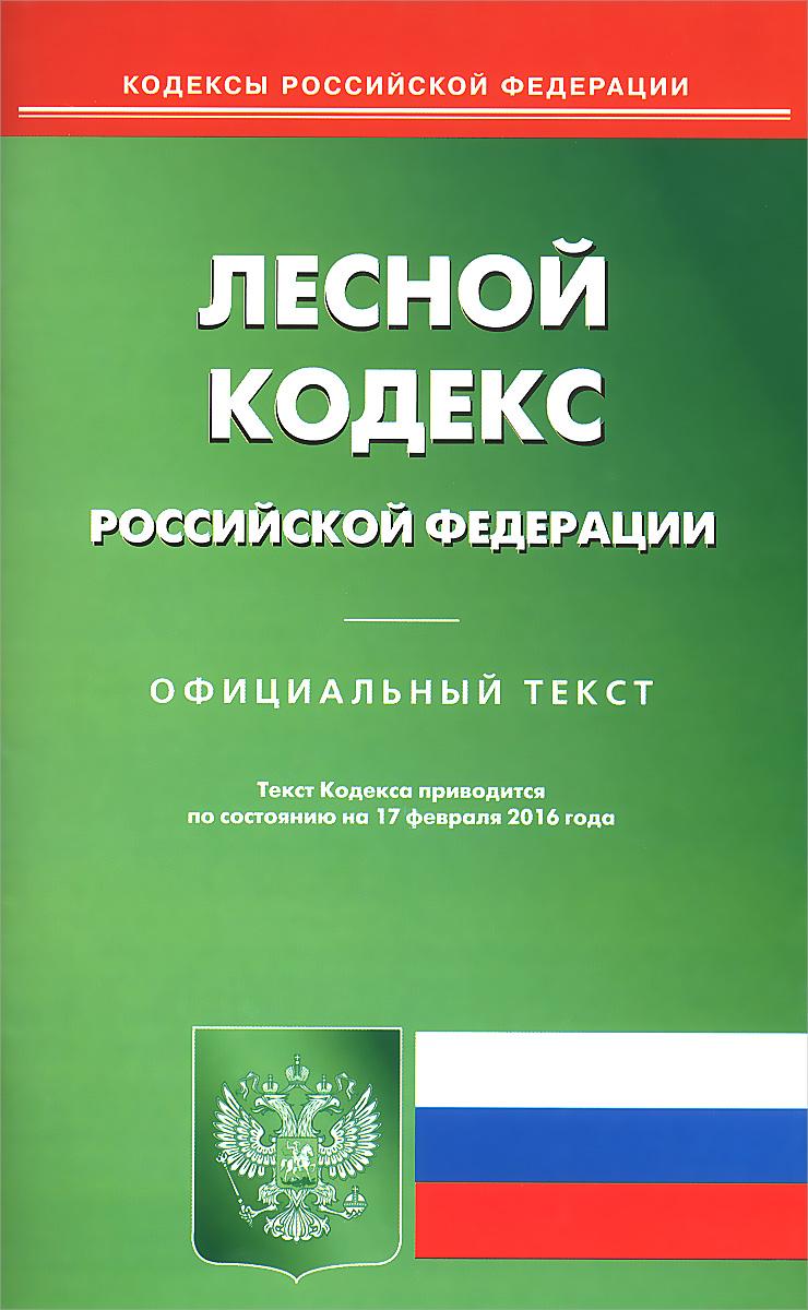 Лесной кодекс Российской Федерации ( 978-5-370-03841-9 )