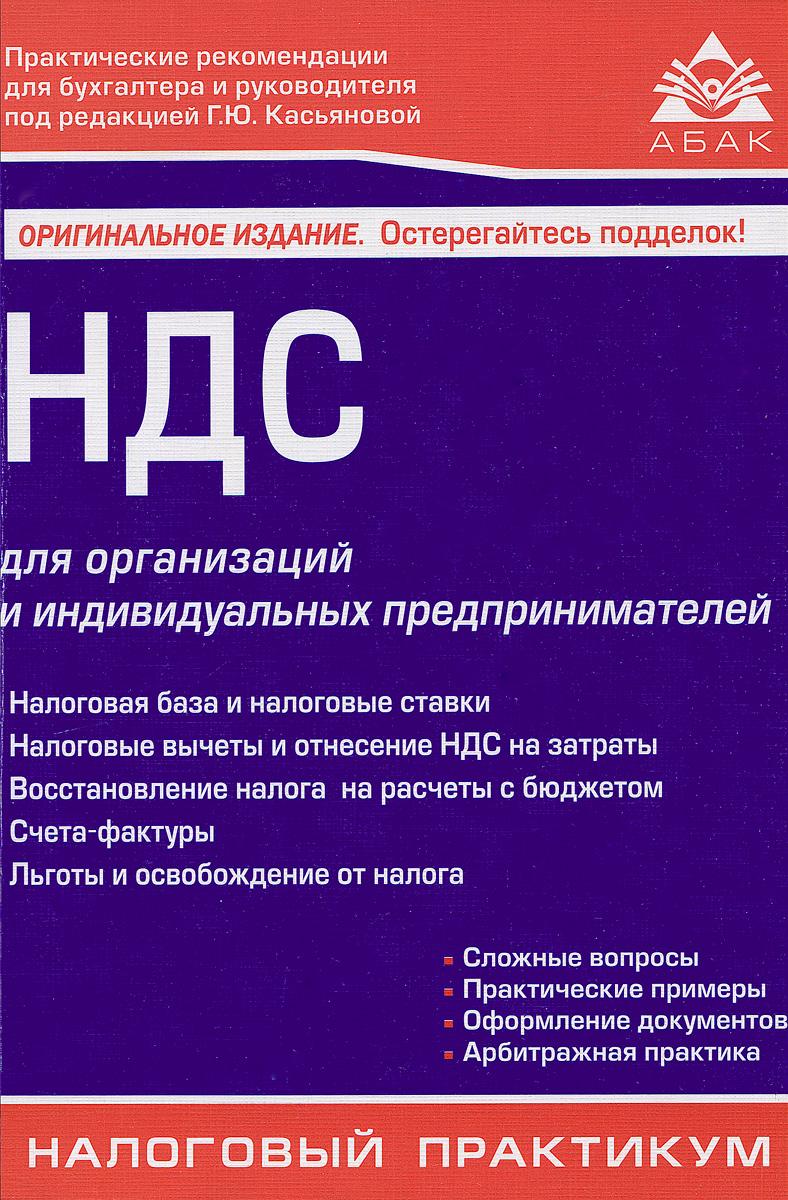 НДС для организаций и индивидуальных предпринимателей ( 978-5-9748-0501-1 )