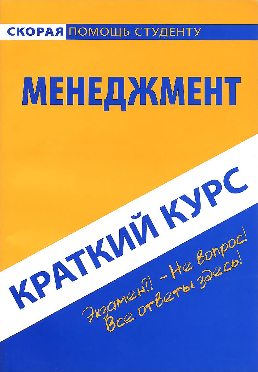 Менеджмент. Краткий курс ( 978-5-409-00658-7 )