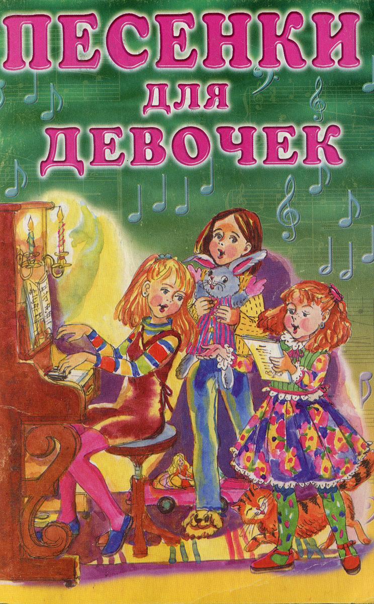Песенки для девочек
