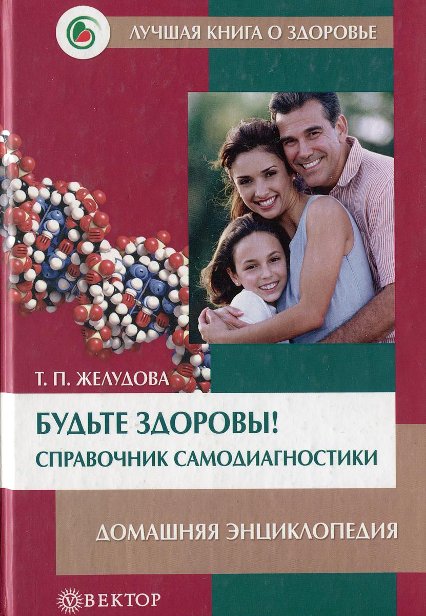 Будьте здоровы! Справочник самодиагностики. Домашняя энциклопедия