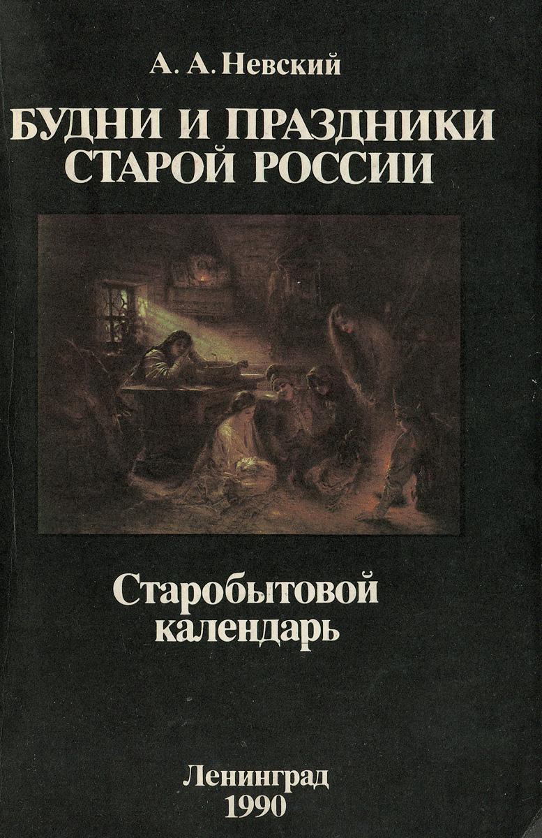 Будни и праздники старой России
