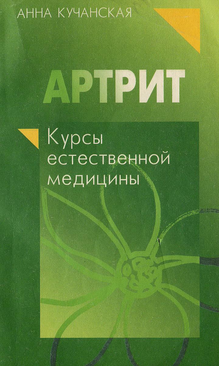 Артрит. Курс естественной медицины