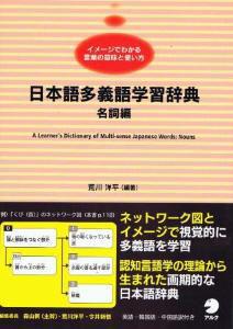 Учебный словарь японских слов: существительные