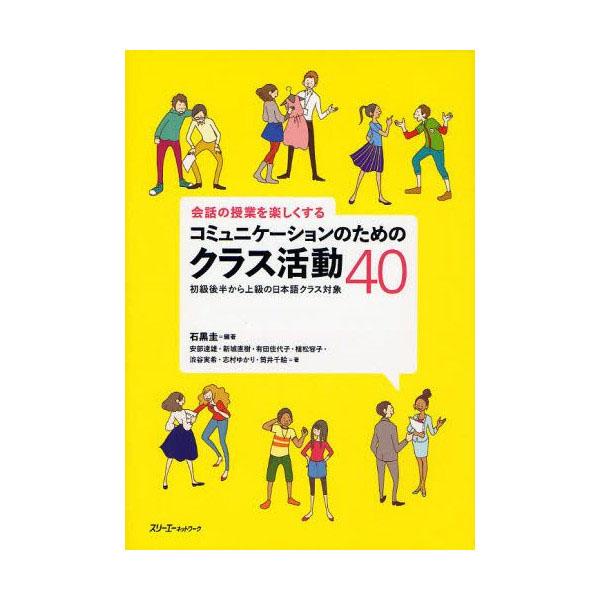 40 Communication Activities for Enjoyable Conversation Classes / 40 Коммуникативных Заданий для Работы в Классе