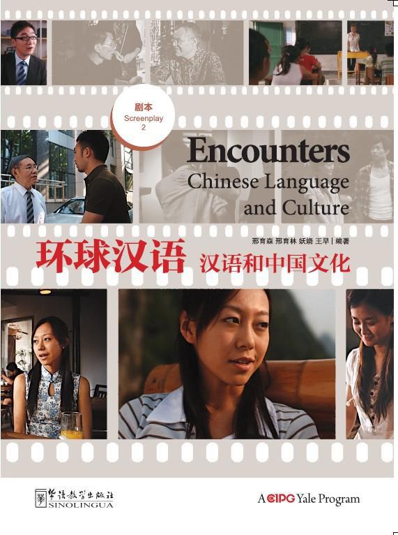 Encounters 2 - Screenplay / Встречи с китайским языком и культурой 2 - Сопровождение DVD