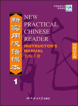 NPCh Reader vol.1 (English edition)/ ����� ������������ ���� ���������� ����� ����� 1 (��) - Instructor's Manual