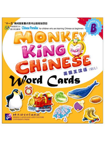 Monkey King Chinese - Part B Word Cards/ Учим китайский с королем обезьян для дошкольников, часть B - Карточки со словами