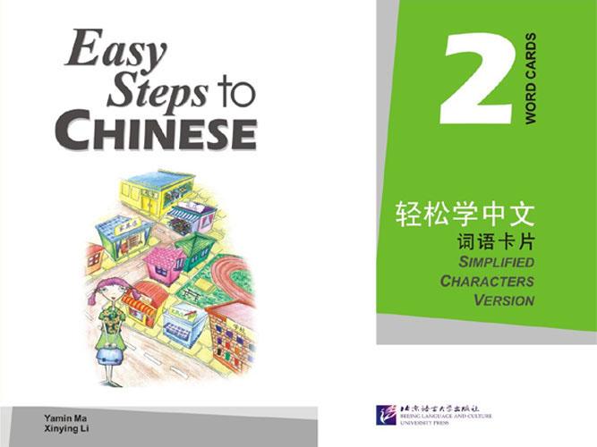 Easy Steps to Chinese 2 - Word Cards/ Легкие Шаги к Китайскому. Часть 2 - Карточки Слов и Выражений