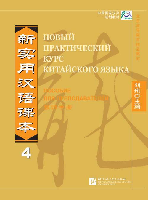 NPCh Reader vol.4 (Russian edition)/ Новый практический курс китайского языка Часть 4 (РИ) - Instructor's Manual