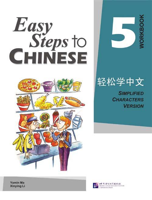 Easy Steps to Chinese 5 - WB/ Легкие Шаги к Китайскому. Часть 5 - Рабочая тетрадь
