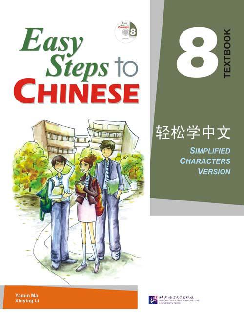 Easy Steps to Chinese 8 - SB&CD/ Легкие Шаги к Китайскому. Часть 8 - Учебник с CD