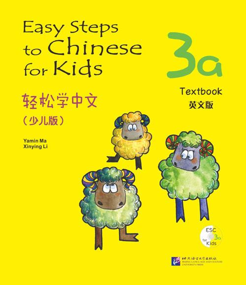 Easy Steps to Chinese for kids 3A - SB&CD/ Легкие Шаги к Китайскому для детей. Часть 3A - Учебник с CD