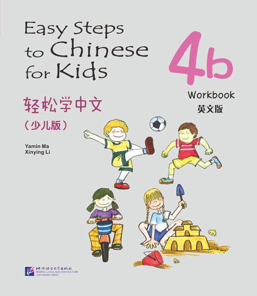 Easy Steps to Chinese for kids 4B - WB/ Легкие Шаги к Китайскому для детей. Часть 4B - Рабочая тетрадь