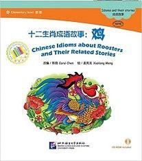 """Адаптированная книга для чтения с диском (600 слов) """"Китайские рассказы о петухах и историях с ними"""""""