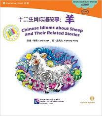 """Адаптированная книга для чтения с диском (600 слов) """"Китайские рассказы об овцах и историях с ними"""""""
