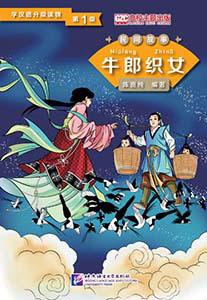 """Graded Readers for Chinese Language Learners (Folktales):The Cow Herder and the Weaver Girl /Адаптированная книга для чтения (Народные сказки) """"Пастух и дочь ткача"""""""